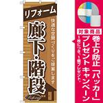 のぼり旗 リフォーム 廊下・階段 (GNB-433) [プレゼント付]