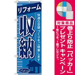 のぼり旗 リフォーム 収納 (GNB-434) [プレゼント付]