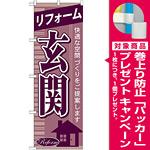 のぼり旗 リフォーム 玄関 (GNB-436) [プレゼント付]