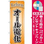 のぼり旗 リフォーム オール電化 (GNB-441) [プレゼント付]