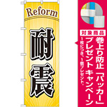 のぼり旗 リフォーム 耐震 (GNB-442) [プレゼント付]