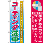 のぼり旗 コーティング洗車 (GNB-45) [プレゼント付]