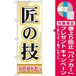 のぼり旗 匠の技 (GNB-451) [プレゼント付]