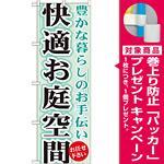のぼり旗 快適お庭空間 (GNB-452) [プレゼント付]