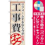 のぼり旗 工事費 リフォームするなら今がお得! (GNB-456) [プレゼント付]