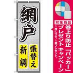 のぼり旗 網戸 張替え 新調 (GNB-466) [プレゼント付]