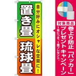 のぼり旗 置き畳 琉球畳 (GNB-467) [プレゼント付]