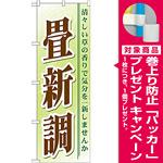 のぼり旗 畳新調 (GNB-468) [プレゼント付]