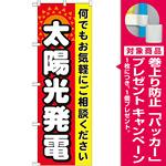 のぼり旗 太陽光発電 (GNB-471) [プレゼント付]