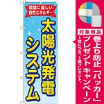 のぼり旗 太陽光発電システム (GNB-472) [プレゼント付]