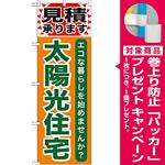 のぼり旗 太陽光住宅 (GNB-474) [プレゼント付]