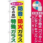 のぼり旗 防音・防火ガラス(その他)特殊ガラス (GNB-478) [プレゼント付]