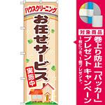 のぼり旗 ハウスクリーニング お任せサービス (GNB-482) [プレゼント付]