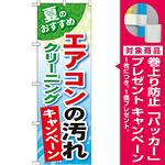 のぼり旗 エアコンの汚れクリーニングキャンペーン (GNB-490) [プレゼント付]