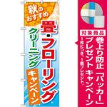 のぼり旗 畳・フローリング クリーニングキャンペーン (GNB-491) [プレゼント付]