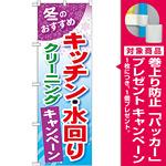 のぼり旗 キッチン・水回り クリーニングキャンペーン (GNB-492) [プレゼント付]