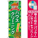 のぼり旗 ハウスクリーニング 仕上がり完璧 (GNB-495) [プレゼント付]