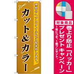 のぼり旗 カット&カラー (GNB-503) [プレゼント付]