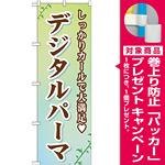 のぼり旗 デジタルパーマ (GNB-505) [プレゼント付]
