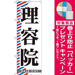 のぼり旗 理容院 (GNB-509) [プレゼント付]
