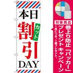 のぼり旗 本日カット割引DAY (GNB-514) [プレゼント付]
