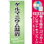 のぼり旗 ゲルマニウム温浴 (GNB-520) [プレゼント付]