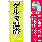 のぼり旗 ゲルマ温浴 (GNB-521) [プレゼント付]