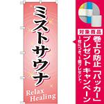 のぼり旗 ミストサウナ Relax Healing (GNB-522) [プレゼント付]