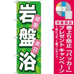 のぼり旗 岩盤浴 健康 美容 (GNB-524) [プレゼント付]