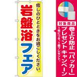 のぼり旗 岩盤浴フェア (GNB-525) [プレゼント付]