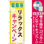 のぼり旗 岩盤浴 リラックスキャンペーン (GNB-526) [プレゼント付]