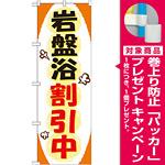 のぼり旗 岩盤浴割引中 (GNB-527) [プレゼント付]