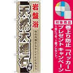 のぼり旗 岩盤浴 天然大理石 (GNB-528) [プレゼント付]