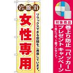 のぼり旗 岩盤浴 女性専用 (GNB-530) [プレゼント付]