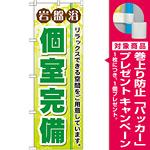 のぼり旗 岩盤浴 個室完備 (GNB-533) [プレゼント付]