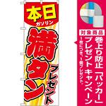 のぼり旗 本日ガソリン満タンプレゼント (GNB-54) [プレゼント付]