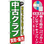 のぼり旗 中古クラブ (GNB-544) [プレゼント付]