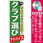 のぼり旗 クラブ選び (GNB-545) [プレゼント付]