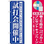 のぼり旗 試打会開催中 (GNB-549) [プレゼント付]