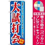 のぼり旗 大試打会 (GNB-550) [プレゼント付]