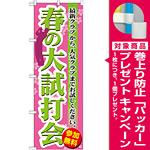 のぼり旗 春の大試打会 (GNB-551) [プレゼント付]