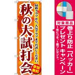 のぼり旗 秋の大試打会 (GNB-552) [プレゼント付]