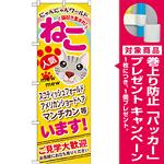のぼり旗 ねこ (GNB-556) [プレゼント付]