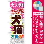 のぼり旗 犬猫 (GNB-557) [プレゼント付]