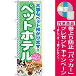 のぼり旗 ペットホテル (GNB-559) [プレゼント付]