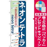 のぼり旗 ネオンテトラ (GNB-564) [プレゼント付]