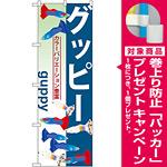 のぼり旗 グッピー (GNB-565) [プレゼント付]