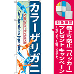 のぼり旗 カラーザリガニ (GNB-570) [プレゼント付]