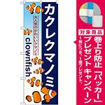 のぼり旗 カクレクマノミ (GNB-573) [プレゼント付]