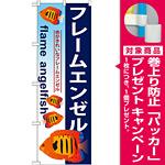 のぼり旗 フレームエンゼル (GNB-575) [プレゼント付]